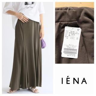 IENA - イエナ MVS天竺マーメイドスカート グレー 36
