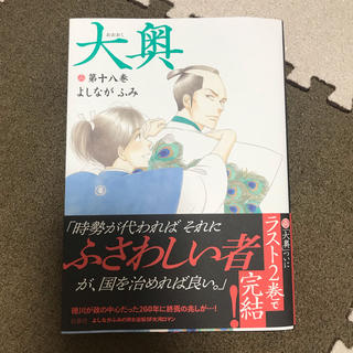 白泉社 - 大奥 第18巻