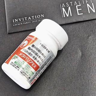 富士フイルム - 富士フイルム メタバリアEX 新品未開封 糖の吸収えお腹の調子を腸内環境へ働く