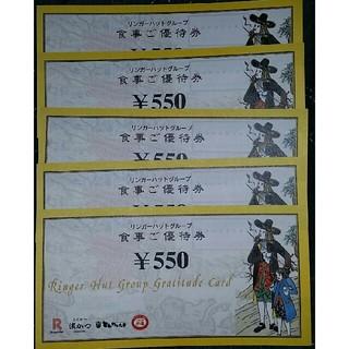 リンガーハット株主優待2750円分 (550円×5枚)グループ店舗♪★(レストラン/食事券)