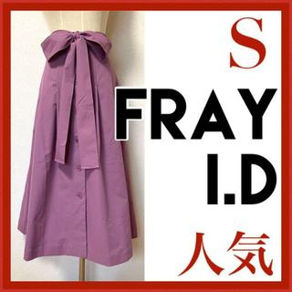FRAY I.D - 人気 フレイアイディー FRAY I.D ロング フレア スカート リボン 0