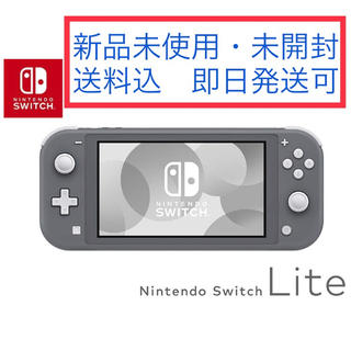 Nintendo Switch - Nintendo Switch LITE グレー 新品未使用