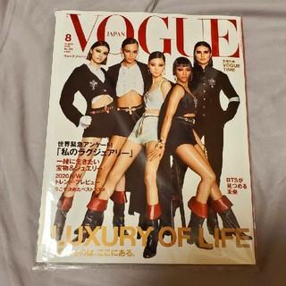 ボウダンショウネンダン(防弾少年団(BTS))の新品未読 VOGUE JAPAN 8月号(ファッション)