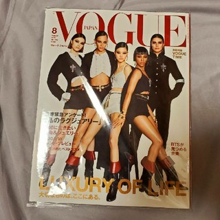 ボウダンショウネンダン(防弾少年団(BTS))の新品未読 VOGUE JAPAN 8月号 (ファッション)