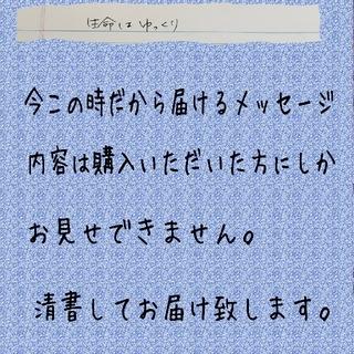 メッセージ☆生命はゆっくり☆龍の絵を同封します(人文/社会)