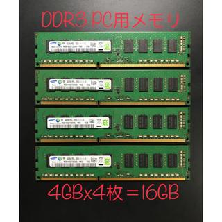 SAMSUNG - DDR3 4GB×4枚=16GB PC3L-12800E PC用メモリ