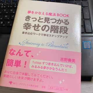 きっと見つかる幸せの階段 夢をかなえる魔法book