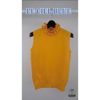 ルシェルブルー(LE CIEL BLEU)の美品♪(36) ルシェル ブルー サマーニット(ニット/セーター)