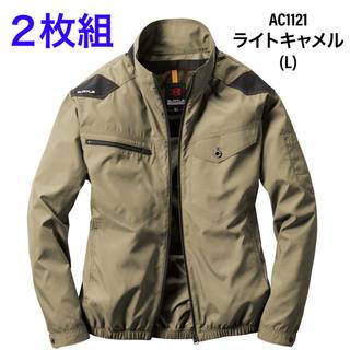 バートル(BURTLE)の【2枚組】バートル エアクラフト AC1121 ライトキャメル L(服のみ)(ブルゾン)