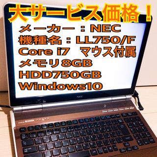 NEC i7●HDD750GB●8GB●Office●ノートパソコン●専用可