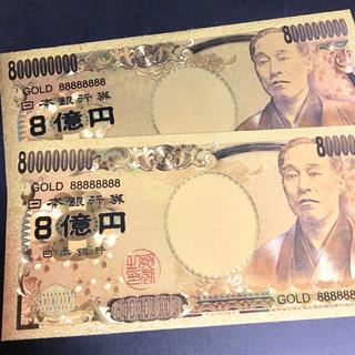 ★数量限定★8億円札★2枚set★