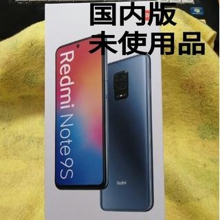 Redmi Note9s 国内版 未使用品