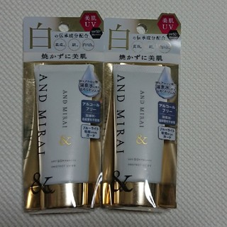 ファンケル(FANCL)のアンドミライ美白UVクリームセット(日焼け止め/サンオイル)