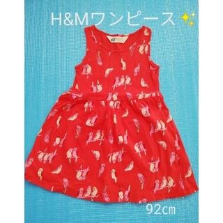 H&M - H&Mワンピース✨(92㎝)