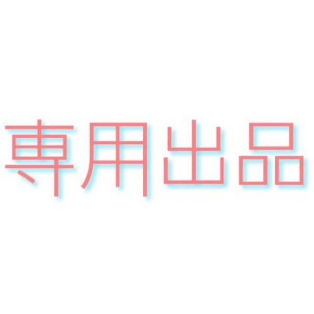 はるち様専用 スマホ/家電/カメラの生活家電(その他)の商品写真