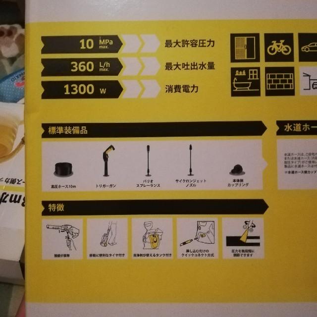 ケルヒャーK3  3m延長ホース付き スマホ/家電/カメラの生活家電(その他)の商品写真