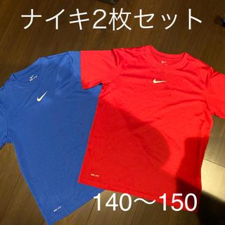 NIKE - NIKEナイキ★Tシャツ2枚セット 140 150