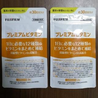 フジフイルム(富士フイルム)のFUJIFILM プレミアムビタミン 60粒×2袋(ビタミン)