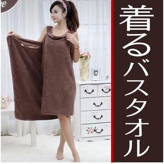 【♥新品未使用♥】☆とっても便利☆ 着れるバスタオル(ブラウン)(ルームウェア)