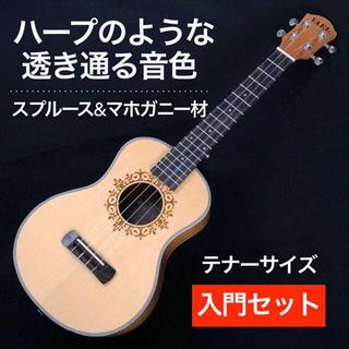 【YAEL】スプルース&マホガニー材 テナーウクレレ【入門セット】(その他)