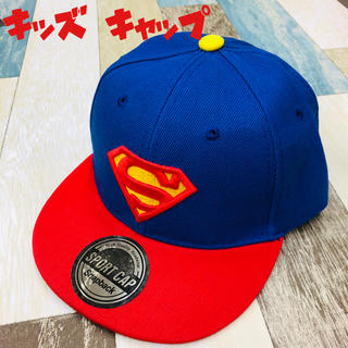 スーパーマン ❤︎キッズキャップ❤︎ ブルー×レッド