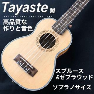 【Tayaste製】スプルース&ゼブラウッド材のソプラノウクレレ【入門セット】(その他)