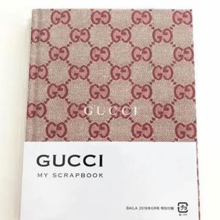 グッチ(Gucci)の雑誌付録:GUCCI マイ スクラップブック一冊(ノート/メモ帳/ふせん)