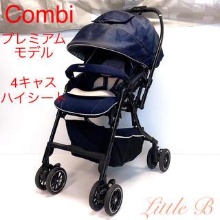 combi - コンビ*プレミアムモデル*ハイシート&4キャス*両対面式A型ベビーカー