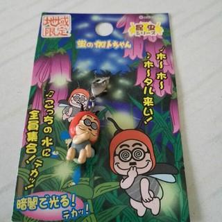 0円 地域限定 蛍の加トちゃん(お笑い芸人)