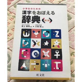 オウブンシャ(旺文社)の小学生のための漢字をおぼえる辞典 第3版(語学/参考書)