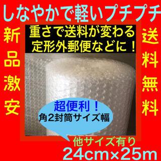 軽いプチプチ梱包材 24cm エアキャップ 気泡緩衝材 エアクッション 送料無料