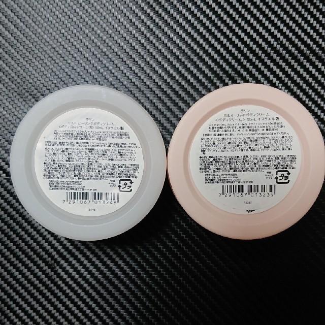 Laline(ラリン)のラリン  シア&ククイ ピーリングクリーム + リッチボディクリーム コスメ/美容のボディケア(ボディクリーム)の商品写真