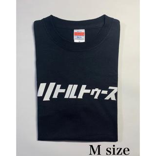 リトルトゥース Tシャツ M(お笑い芸人)