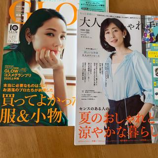 GLOW 大人のおしゃれ手帖 8月号 雑誌のみ(ファッション)