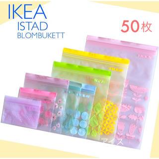 IKEA - イケア ジップロック   50枚