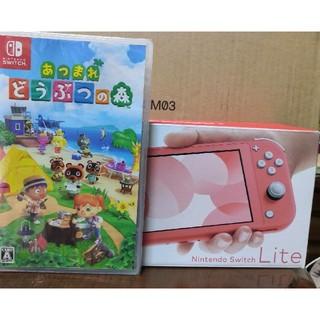 Nintendo Switch - 新品未開封  switchliteコーラル、あつまれどうぶつの森ソフトセット