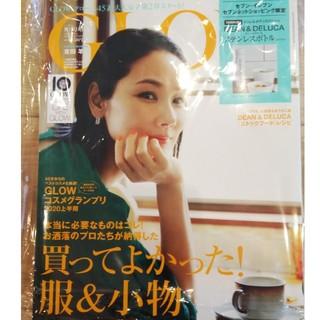 【未読品】GLOW 8月号 雑誌 グロー(ファッション)