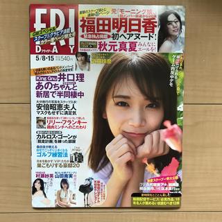 コウダンシャ(講談社)のFRIDAY (フライデー) 2020年 5/15号(趣味/スポーツ)