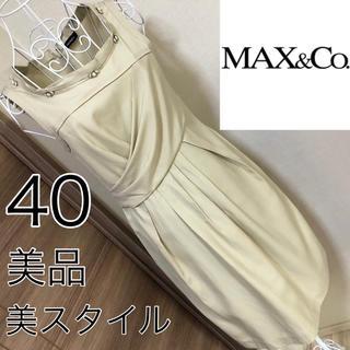 マックスアンドコー(Max & Co.)の美品☆MAX & CO☆美スタイル☆ドレープ☆ワンピース☆マックス☆40(ひざ丈ワンピース)