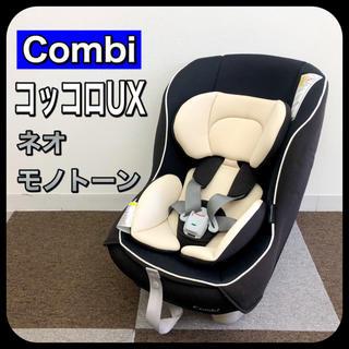 combi - 早期発送!! コッコロ UX ネオモノトーン 超軽量 チャイルドシート