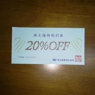 アオヤマ(青山)の青山商事 株主優待券(20%OFF) 1枚(ショッピング)