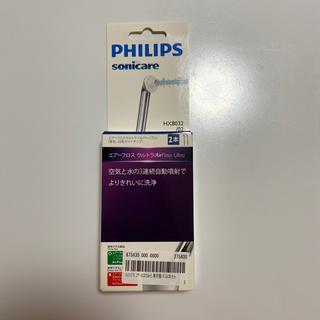 フィリップス(PHILIPS)のPHILIPS エアーフロスウルトラ 専用替ノズル 新品未開封品(電動歯ブラシ)