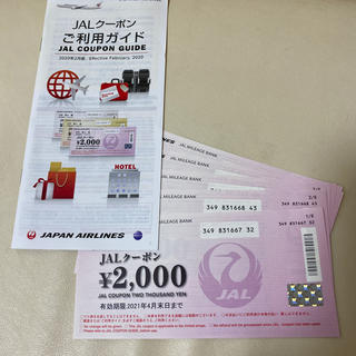 JAL(日本航空) - JALクーポン 12000円