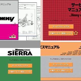 スズキ(スズキ)の期間限定価格 Jimny、ジムニー、オリジナル、サービスマニュアル(カタログ/マニュアル)