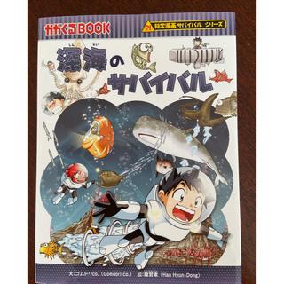 アサヒシンブンシュッパン(朝日新聞出版)の科学漫画 サバイバルシリーズ 深海のサバイバル(絵本/児童書)