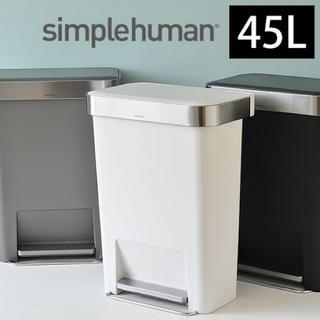 正規品 simplehuman シンプルヒューマン ゴミ箱  45L ホワイト(ごみ箱)