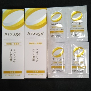 アルージェ(Arouge)の新品!アルージェトラブルリペアリキッド2個(美容液)