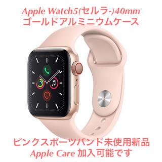 アップルウォッチ(Apple Watch)の【新品未使用】Apple Watch5(セルラ)40mmピンクGLDアルミケース(その他)