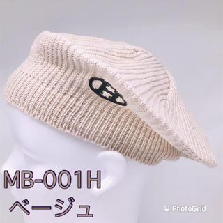 NoaHsarK☆オリジナル綿ニットベレー帽 MB-001Hベージュ(ハンチング/ベレー帽)