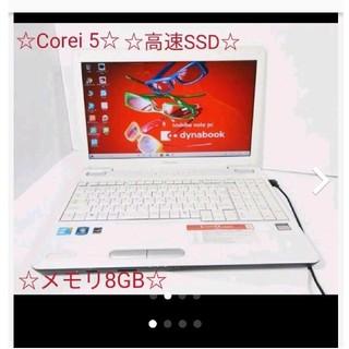 東芝 - 【期間限定】dynabook ホワイト ノートパソコン